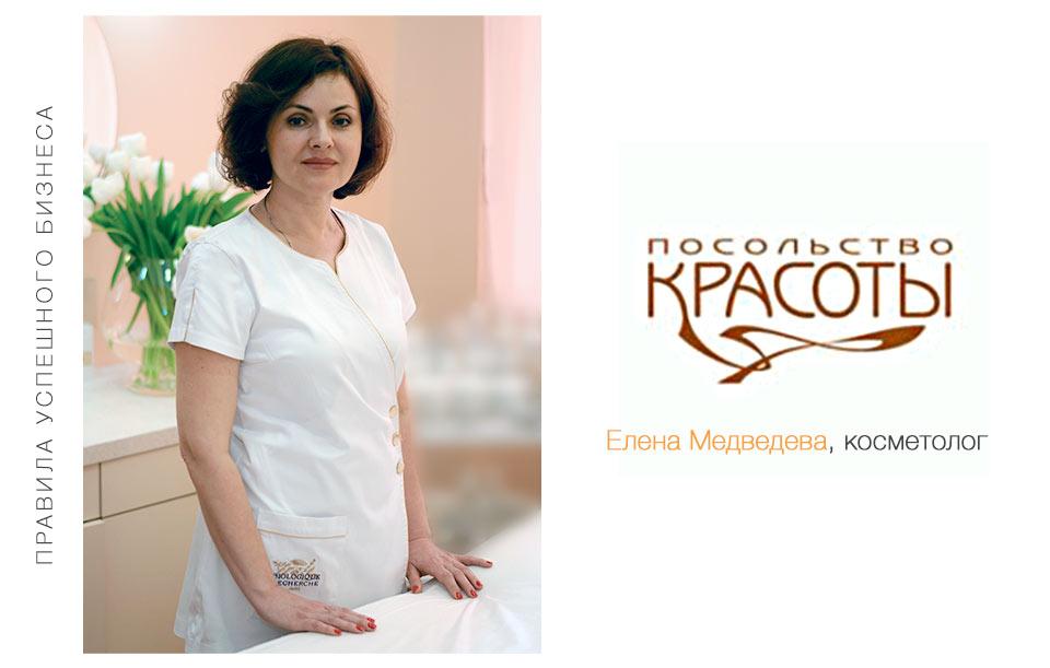 Доктор Елена Медведева, Посольство красоты, Киев