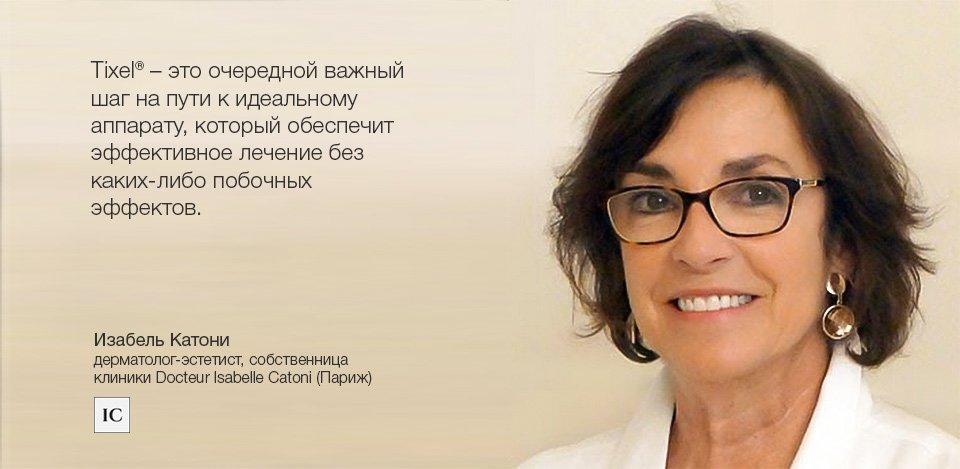 Доктор Изабель Катони, мнение экперта об аппарате фракционного омоложения кожи Tixel